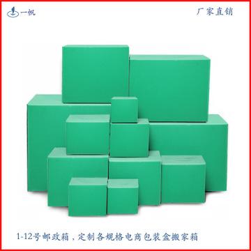 厂家直销电商快递包装盒邮政箱定做瓦楞塑料包装箱搬家箱替代纸箱