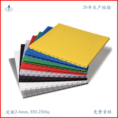 工厂直销PE瓦楞塑料钙塑板定制童车垫板箱包衬板阻燃农业包装周转