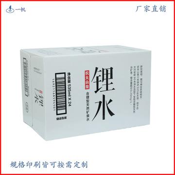 厂家直销食品饮料包装海鲜水产冷藏包装盒冻品干货包装箱礼盒定制